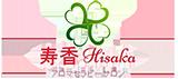 アロマセラピーサロン寿香 -Hisaka-